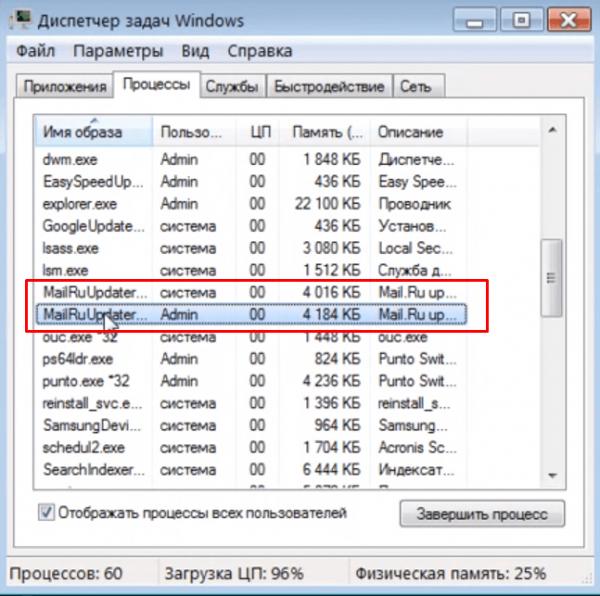 Процессы MailRuUpdater в диспетчере задач
