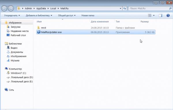 Место расположения файла MailRuUpdater