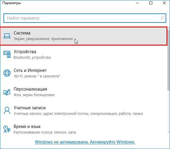 Меню параметров Windows 10