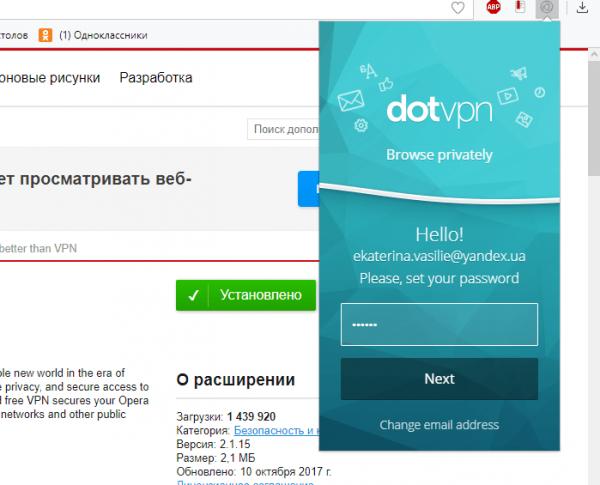 Поле для пароля в DotVPN