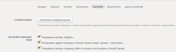 Синхронизация данных браузера