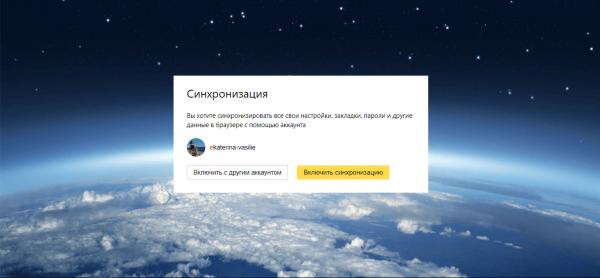 Синхронизация с аккаунтом «Яндекс»