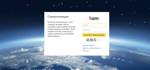 Вход в учётную запись «Яндекс»