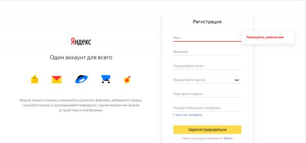 Регистрация учётной записи «Яндекс»