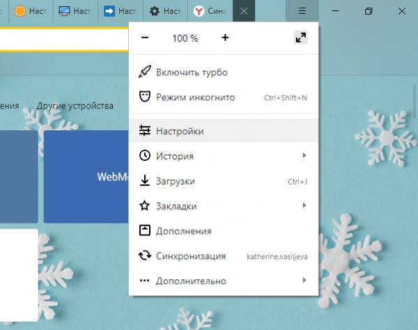 Список разделов в меню браузера
