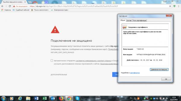Ошибка с кодом Net::ERR_CERT_DATE_INVALID