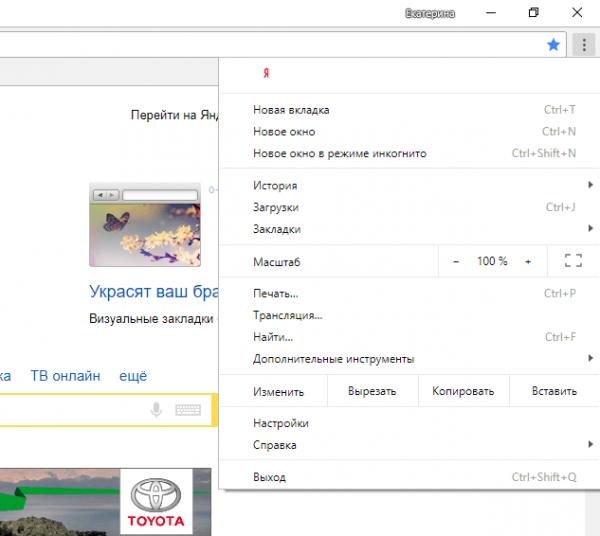 Меню браузера Chrome