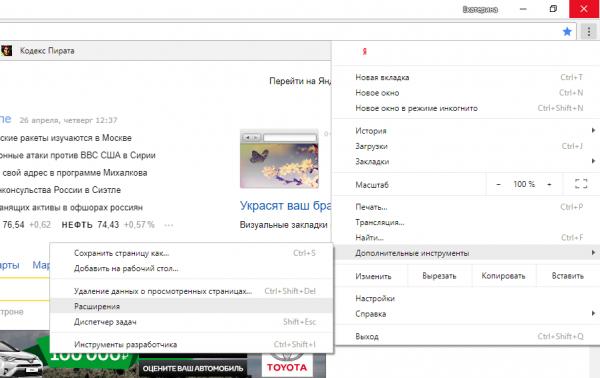 Раздел «Дополнительные инструменты» в меню браузера