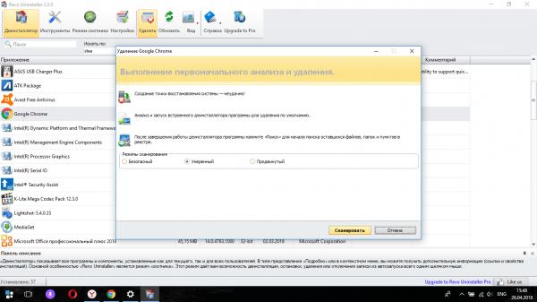 Удаление Google Chrome через Revo Uninstaller