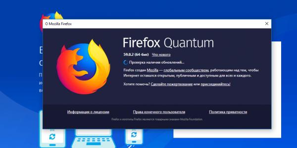 Поиск обновлений Firefox