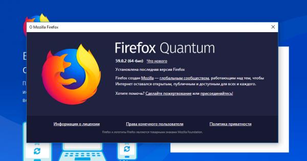 Окно «О Firefox»