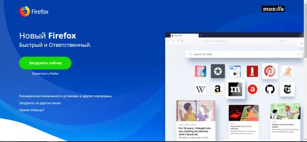 Официальный сайт Mozilla Firefox