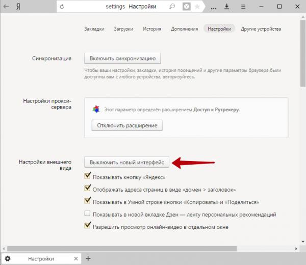 Отключение обновлённых функций Яндекс-Браузера