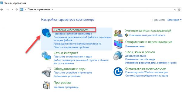 Вход в параметры системы и безопасности Windows 10