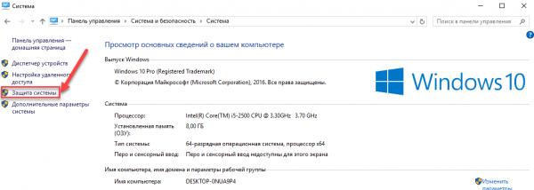 Открытие настроек защиты Windows 10