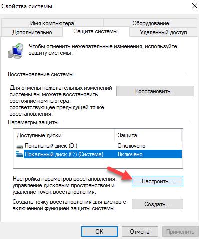 Настройка средства отката Windows 10