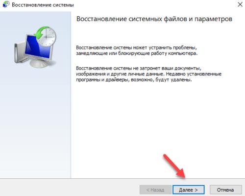 Переход к меню точек восстановления Windows 10