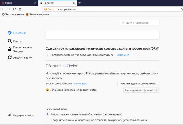 Информация о последней версии Firefox