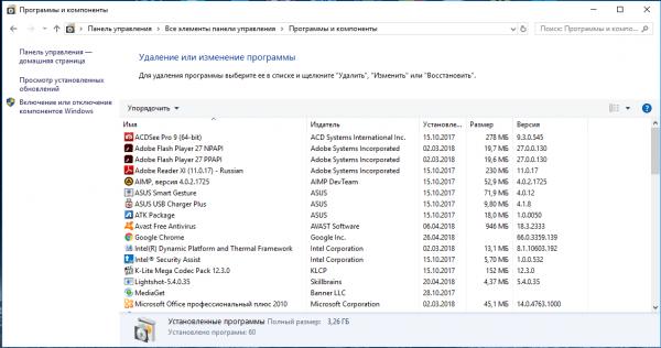 Окно «Программы и компоненты»