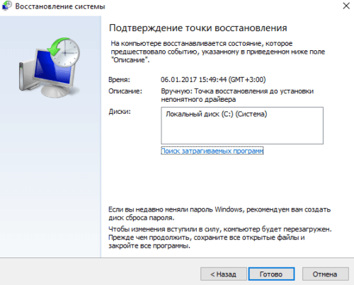 Инициализация восстановления Windows 10
