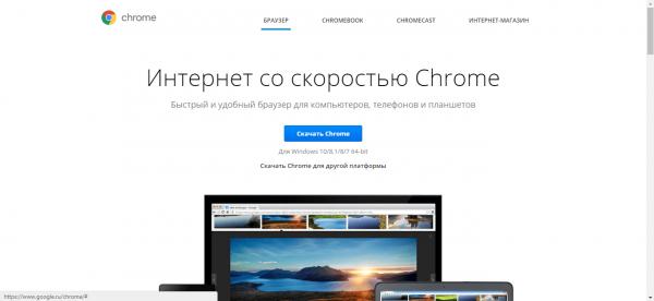 Официальная страница для загрузки Chrome