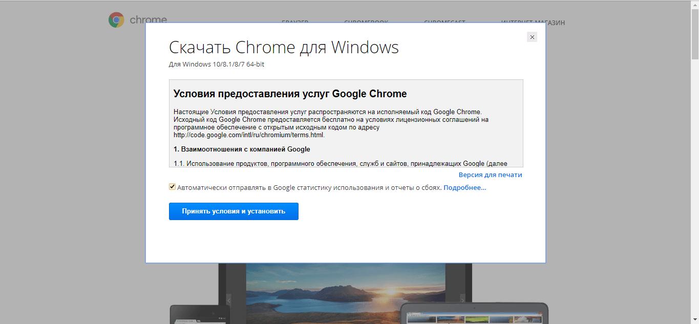google chrome скачать бесплатно для windows 10 64 bit