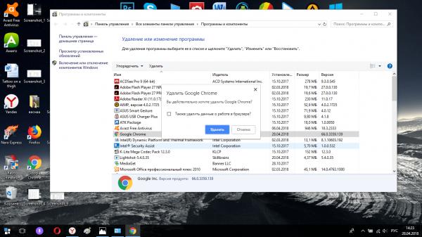 Подтверждение удаления Chrome