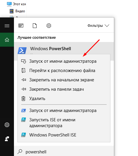 Запуск Power Shell