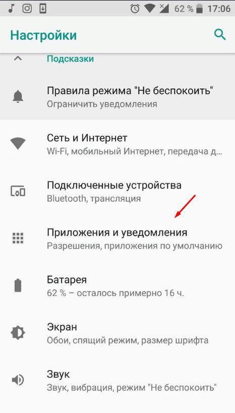Переход к списку приложений Android