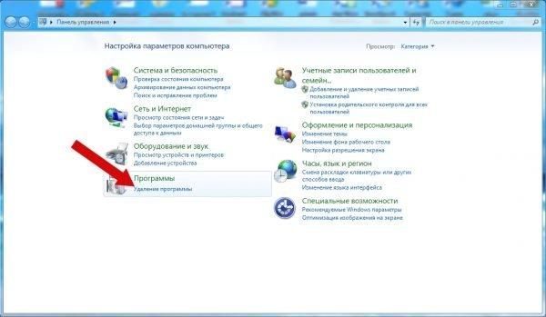 Вход в консоль удаления программ Windows 7