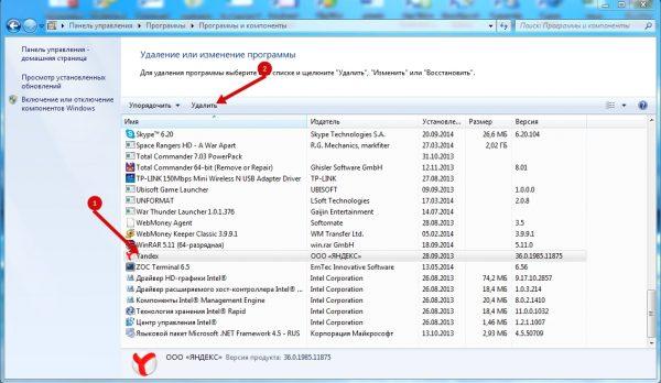 Переход к удалению «Яндекс-Браузера» в Windows 7