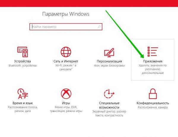 Переход к управлению программами в Windows 10