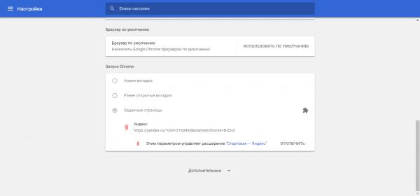 Раздел «Настройки» в Chrome