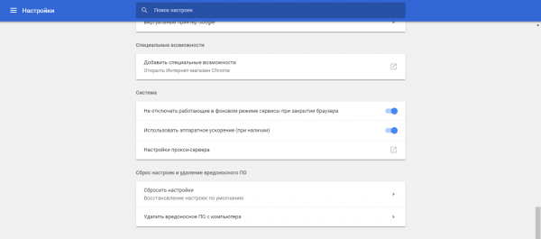 Дополнительные настройки Google Chrome