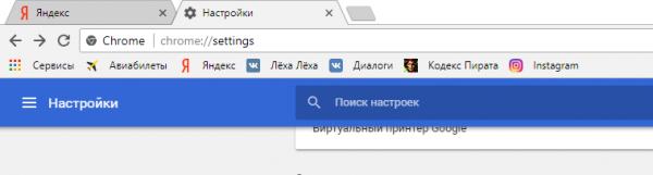 Открытие новой вкладки в Chrome