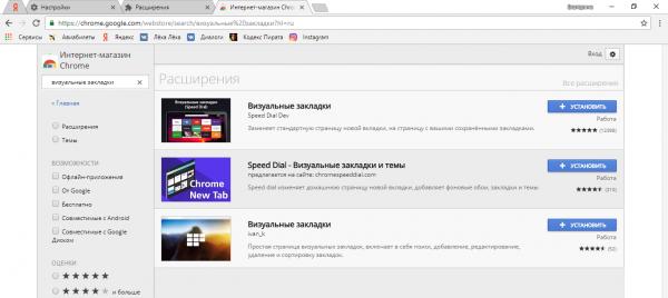Расширения «Визуальные закладки» в интернет-магазине Chrome