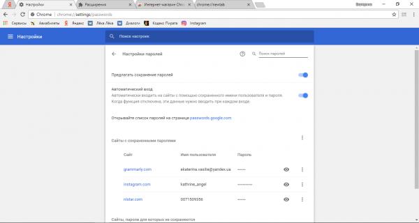 Параметры «Предлагать сохранение паролей» и «Автоматический вход»