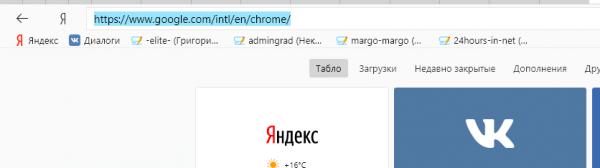Адрес страницы для загрузки установщика Chrome