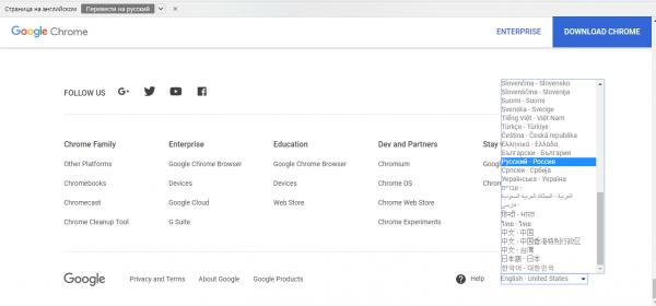 Страница для закачки установочного файла браузера