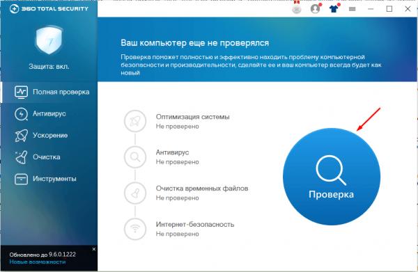 Вкладка «Полная проверка» в 360 Total Security