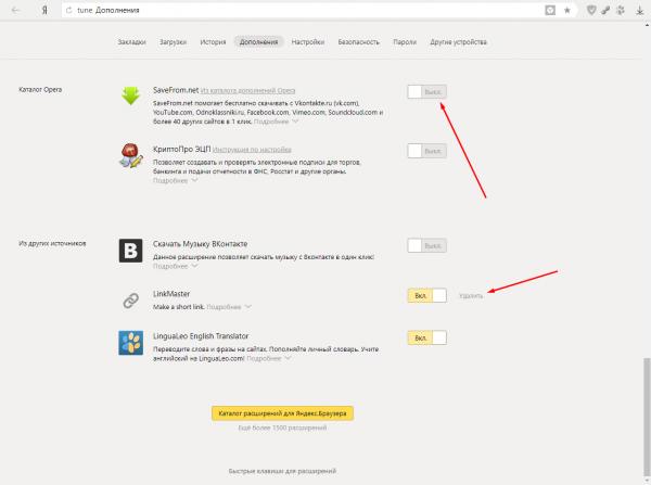 Удаление расширений в «Яндекс.Браузере»