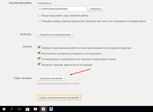 Сброс настроек «Яндекс.Браузера»