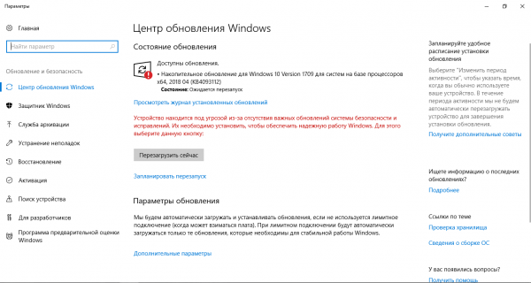 Центр обновления Windows