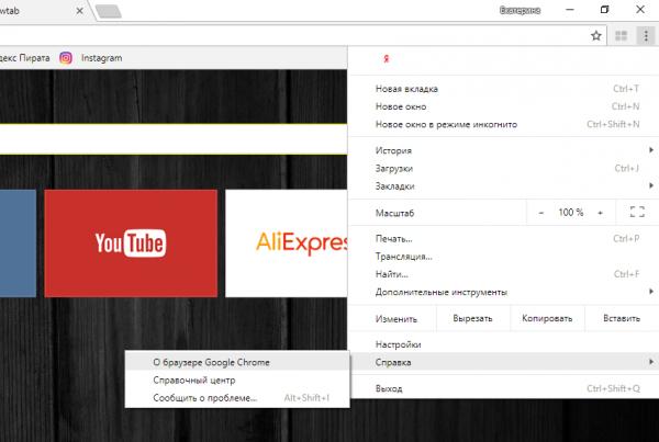 Раздел «О браузере Google Chrome» в меню