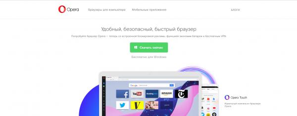 Веб-страница для скачивания браузера Opera