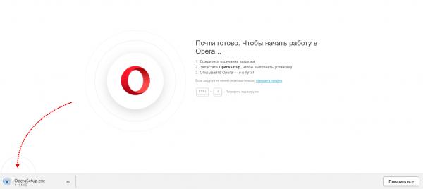 Скачивание браузера Opera