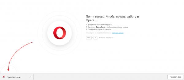 Загрузка браузера Opera завершена