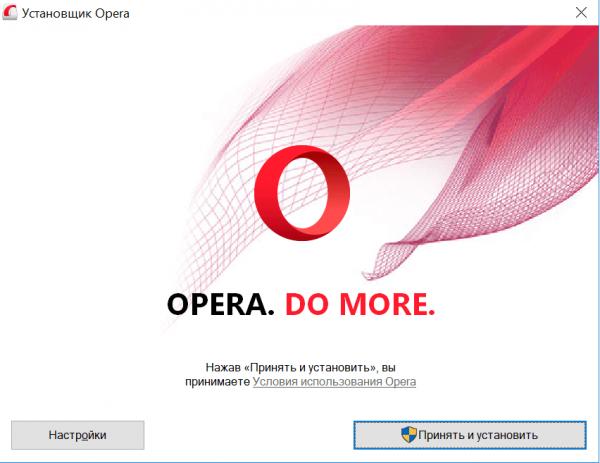 Программа по установке браузера Opera