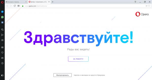 Приветственная страница браузера Opera