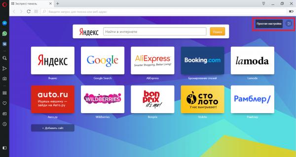 Кнопка «Простая настройка» в окне браузера Opera